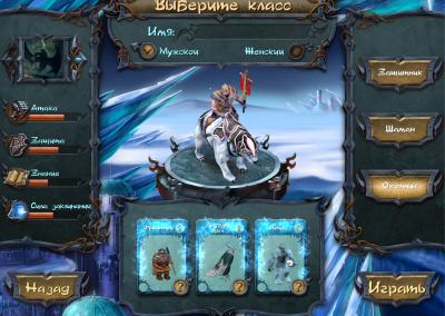 Выбор класса - лед